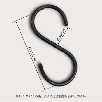 'S' Hook – 8pcs